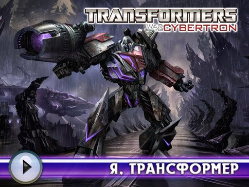 Transformers: War for Cybertron. Видеорецензия