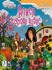 Обложка Алиса в Стране Чудес