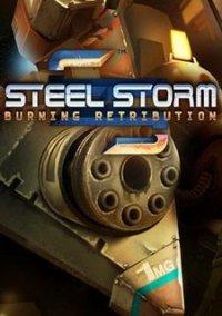 Обложка Steel Storm A.M.M.O.