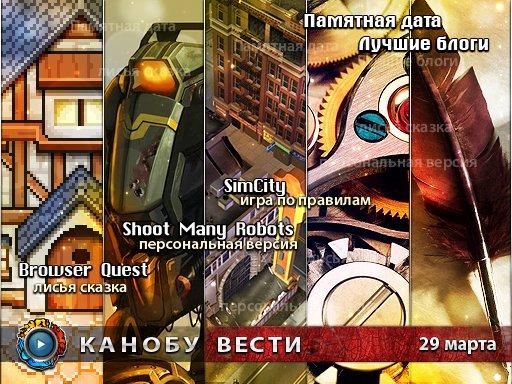 Канобу-вести (29.03.12)