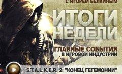 Итоги недели. Выпуск 3 - с Игорем Белкиным