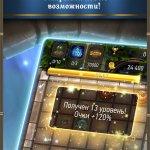 Скриншот Prime World: Алхимия – Изображение 1