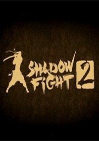 Обложка Shadow Fight 2