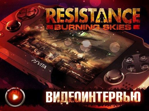 Resistance: Burning Skies. Видеоинтервью