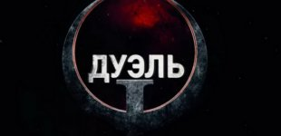 """Quake: Champions. Новый режим """"Дуэль"""""""