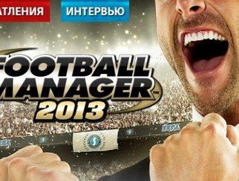 Football Manager 2013. Впечатления + Интервью