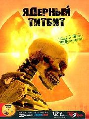 Обложка Ядерный титбит