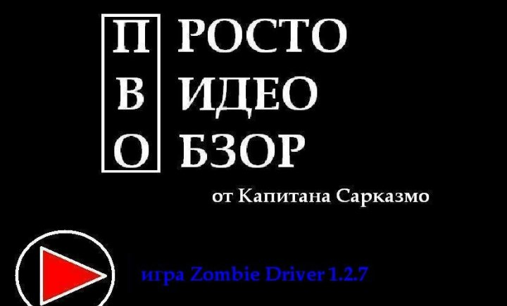Видео-обзор игры Zombie Driver v1.2.7