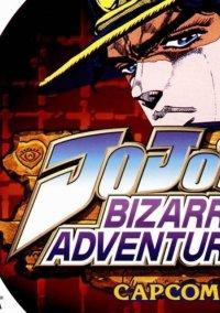 Обложка JoJo's Bizarre Adventure