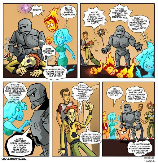 Канобу-комикс. Весь первый сезон - Изображение 34