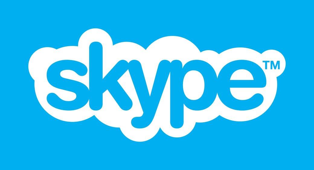 Skype теперь по умолчанию прячет IP-адреса  - Изображение 1