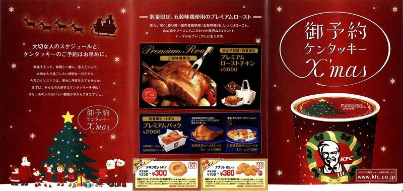 Как японцы празднуют Рождество и при чем тут видеоигры? - Изображение 3