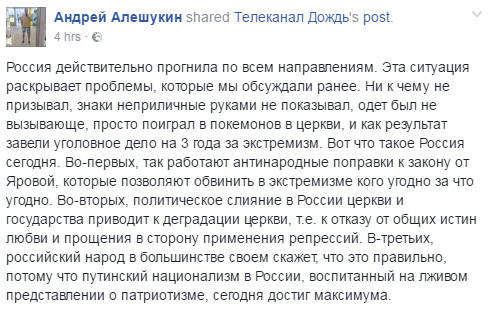 Как Интернет реагирует назадержание «мастера покемонов» Соколовского - Изображение 4