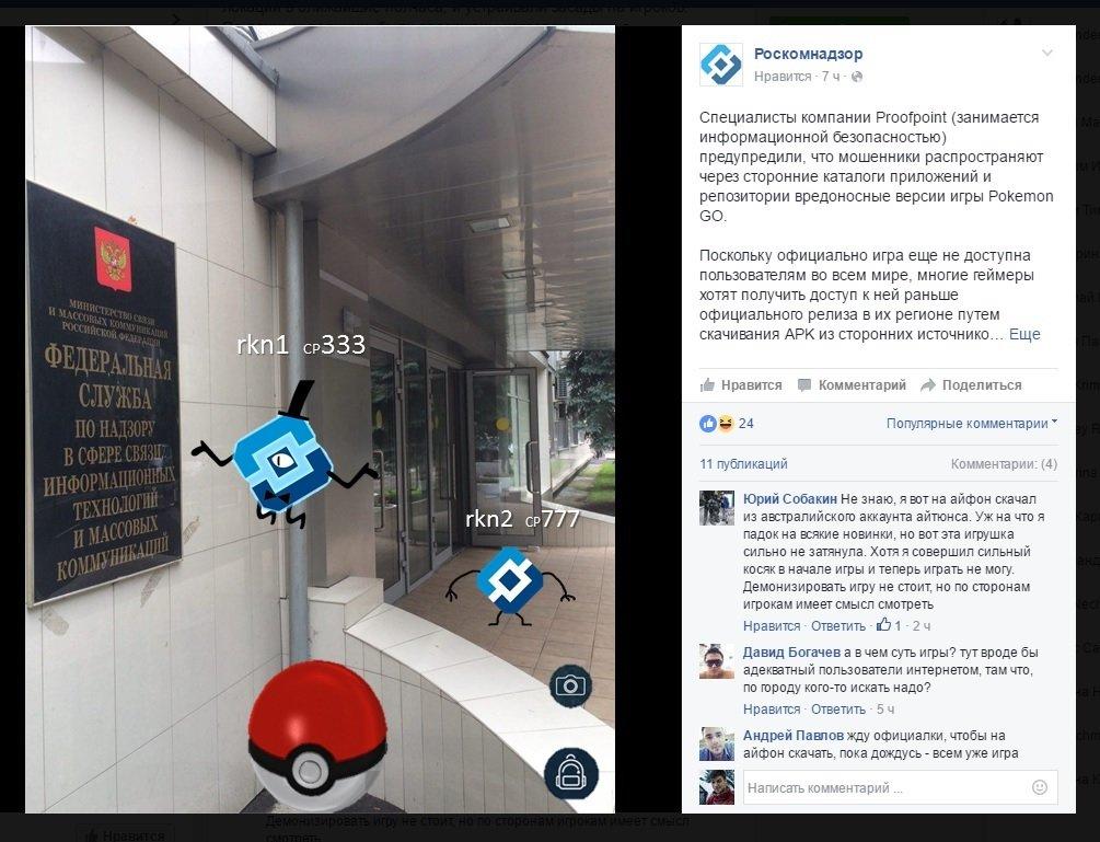 Pokemon Go привлекла внимание Роскомнадзора - Изображение 1