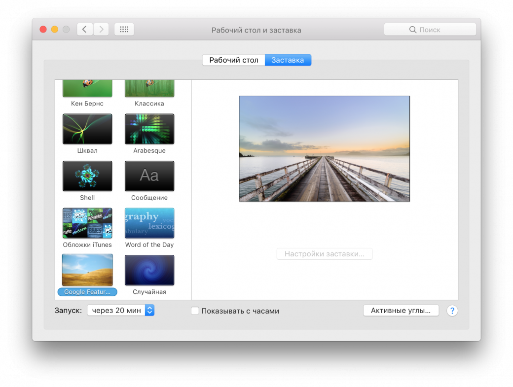 Google выпустила приложение-заставку для macOS - Изображение 1