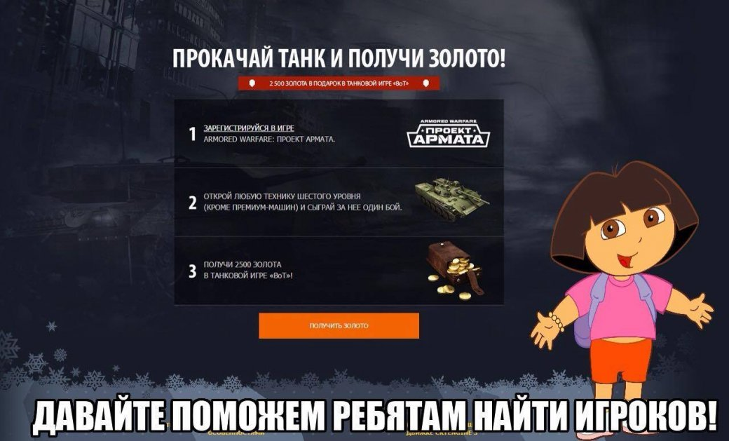 Как Mail.ru наехала на Wargaming - Изображение 2