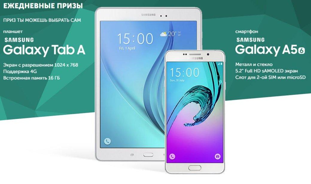 «Лаборатория Касперского» разыгрывает смартфоны и планшеты Samsung - Изображение 1