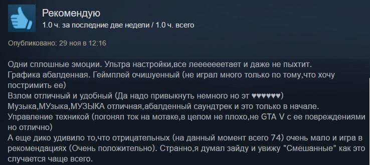 Watch Dogs 2 привела пользователей Steam вбурный восторг - Изображение 3