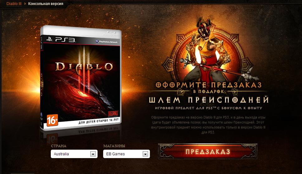Стартовал предзаказ консольной версии Diablo 3 - Изображение 1