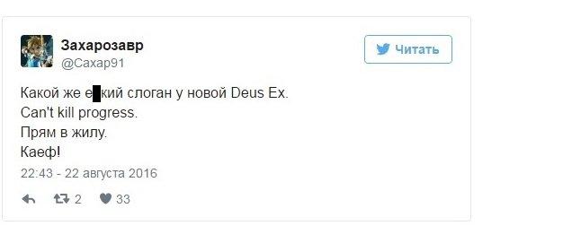 Отзывы игроков и лучшие шутки о Deus Ex: Mankind Divided - Изображение 1