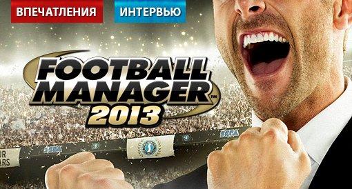 Football Manager 2013. Впечатления + Интервью - Изображение 1