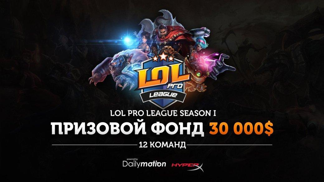 Организаторы лиги D2CL по Dota 2 запустят турнир по League of Legends - Изображение 1
