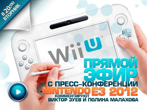 Пресс-конференция Nintendo на E3 2012 с Виктором Зуевым и Полиной Малаховой. - Изображение 1