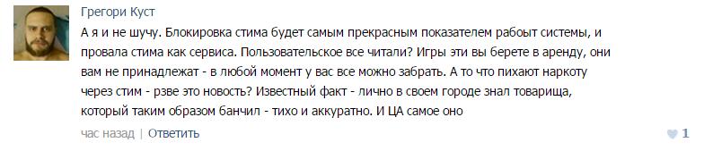 Как Рунет отреагировал на внесение Steam в список запрещенных сайтов - Изображение 23