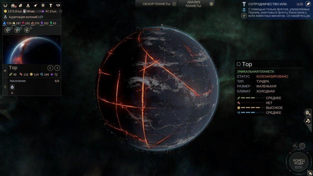 Рецензия на Endless Space 2. Обзор игры - Изображение 23