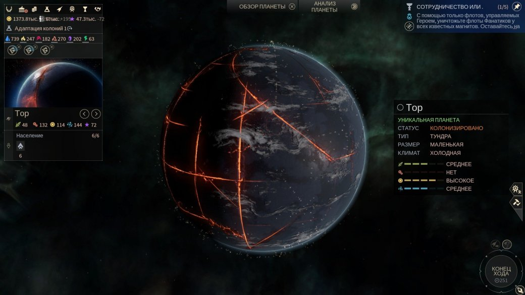 Рецензия на Endless Space 2 - Изображение 23