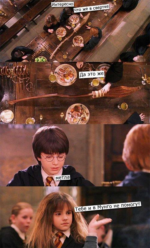 Почему Гарри Поттер такой тупой идругой орвыше гор - Изображение 4
