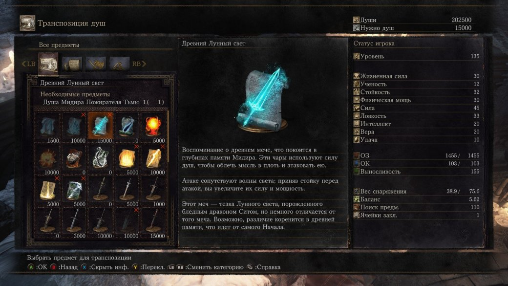 Где найти все новые предметы вDark Souls 3: The Ringed City. - Изображение 50