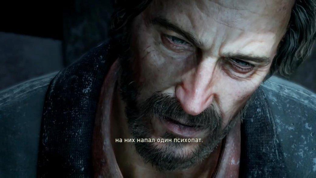 The Last of Us: есть ли повод восхищаться? - Изображение 5