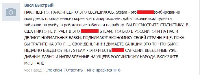 Как Рунет отреагировал на внесение Steam в список запрещенных сайтов - Изображение 9