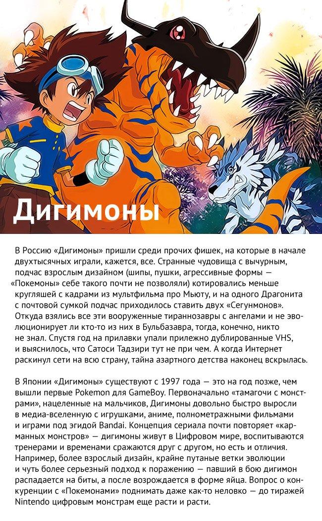 «Покемоны» как вселенная и как бизнес - Изображение 6