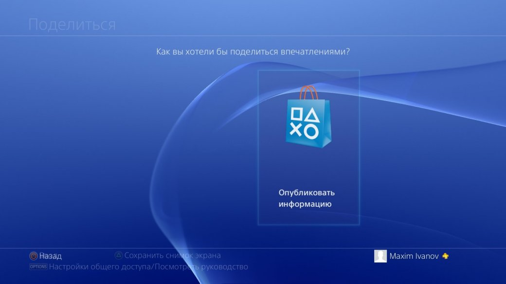 PS4 год спустя: что изменилось в прошивке 2.0 [обновляется] - Изображение 15