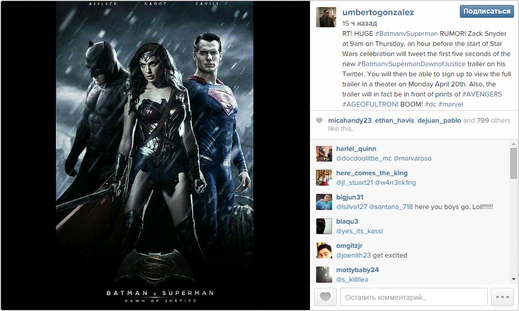 Слух: трейлер «Бэтмена против Супермена» выйдет на следующей неделе - Изображение 1