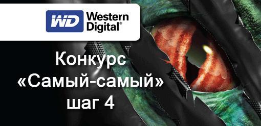 Мини-конкурс «Самый-самый» от Western Digital. Шаг четвертый - Изображение 1