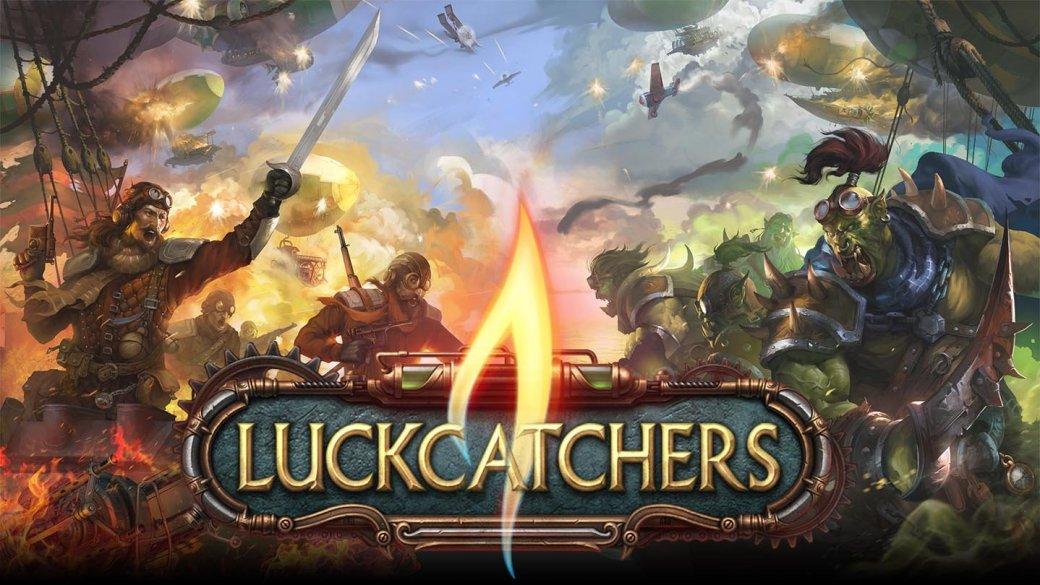 Все, что нужно знать про LuckCatchers. - Изображение 1