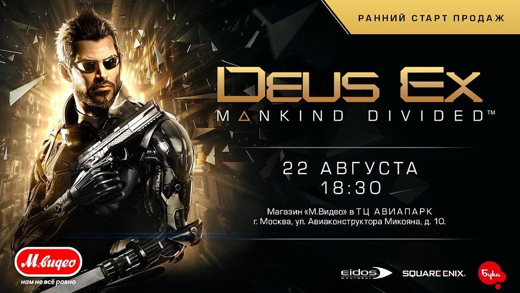 ВМоскве состоится торжественный ранний старт Deus ExMankind Divided - Изображение 1