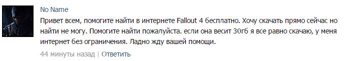 Как Рунет отреагировал на трейлер Fallout 4 - Изображение 2