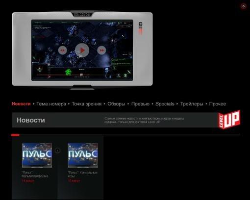 Говорят и показывают. Интервью: «Видеомания», «Креатент» (Games-TV), Kanobu.ru, Level UP - Изображение 14