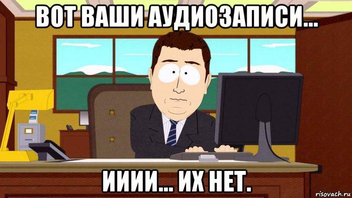 У пользователей «ВКонтакте» внезапно пропала вся музыка [обновлено] - Изображение 4