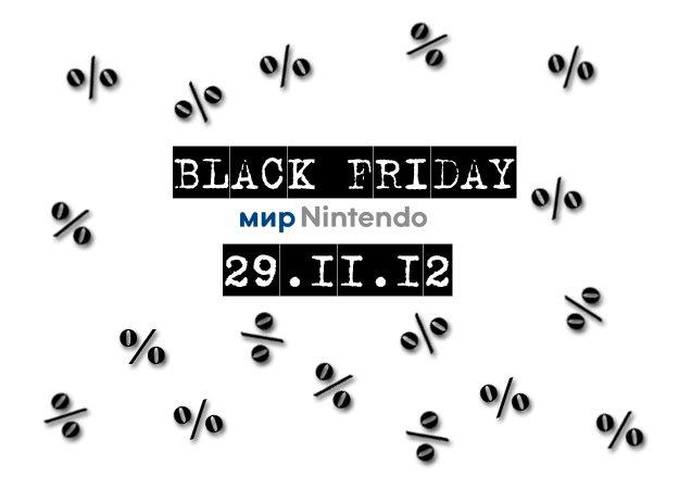 Сегодня! Скидки на продукцию Nintendo - Изображение 1