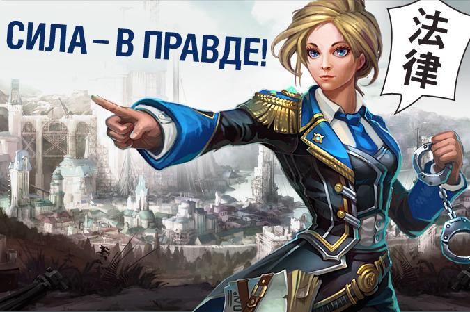 Наталья Поклонская стала образом персонажей Prime World - Изображение 1