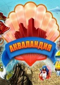 Акваландия – фото обложки игры
