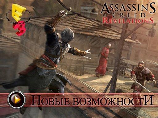 Assassin's Creed: Revelations. Презентация
