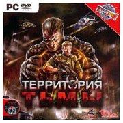 Территория тьмы – фото обложки игры