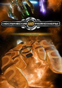 Космические Рейнджеры HD: Революция – фото обложки игры