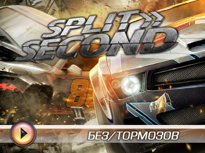 Split/Second. Видеопревью